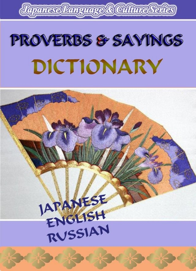 Proverbs & Sayings Dictionary (Japanese, English, Russian)