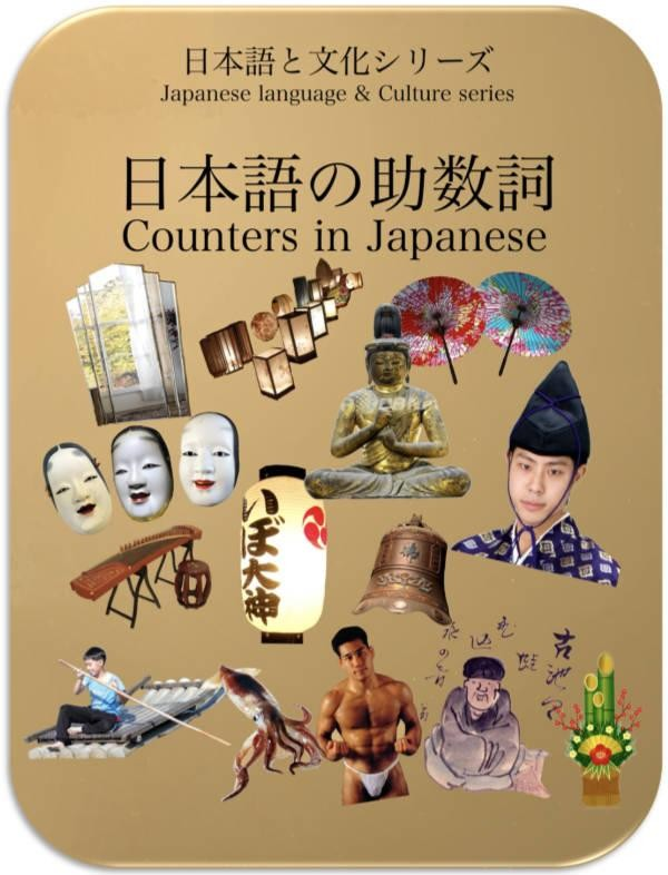 Japanese-English Counter Dictionary